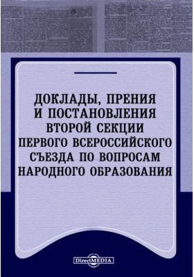 Доклады, прения и постановления второй секции Первого Всероссийского съезда по вопросам народного образования