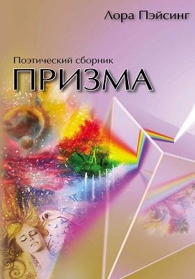 Призма: поэтический сборник