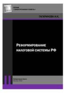 Реформирование налоговой системы РФ