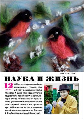 Наука и жизнь: ежемесячный научно-популярный журнал. 2014. № 12