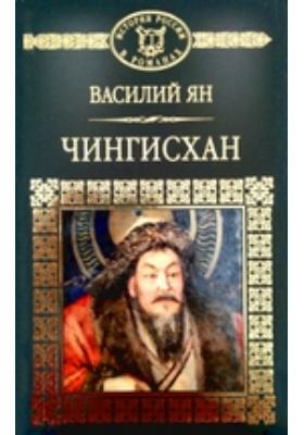 Т. 6. Чингисхан