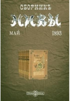 """Сборник """"Нивы"""" на 1893 год : Ежемесячное приложение к журналу """"Нива"""": журнал. 1898. Май"""