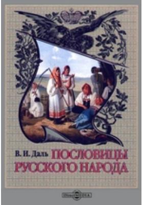 Пословицы русского народа. Т. 2