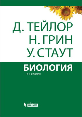 Биология. В 3 томах