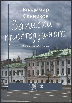 Записки простодушного : жизнь в Москве: документально-художественная литература