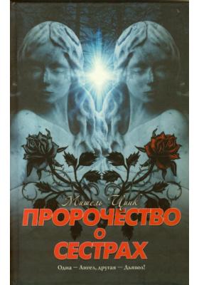 Пророчество о сестрах = Prophecy of the Sisters