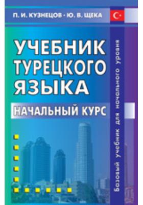 Учебник турецкого языка : Начальный курс: учебник