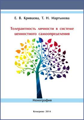 Толерантность личности в системе ценностного самоопределения: монография