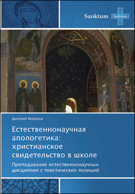 Естественнонаучная апологетика: христианское свидетельство в школе : преподавание естественнонаучных дисциплин с теистических позиций: диссертация