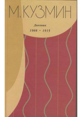 Дневник 1908 - 1915