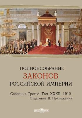 Полное собрание законов Российской империи. Собрание третье Отделение II. Приложения. Т. XXXII. 1912