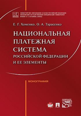 Национальная платежная система Российской Федерации и ее элементы: монография