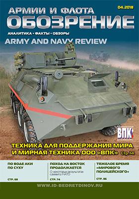 Обозрение армии и флота : аналитика, факты, обзоры: журнал. 2018. № 4(74)