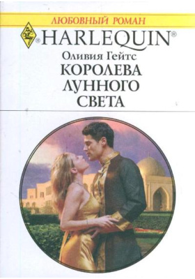 Королева лунного света = The Illegitimate King : Роман