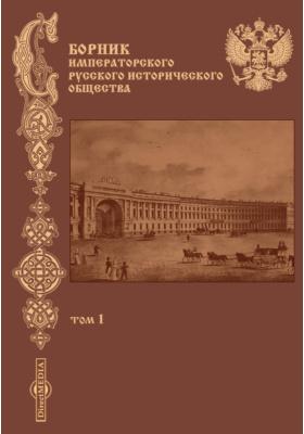 Сборник Императорского Русского исторического общества: журнал. 1867. Т. 1