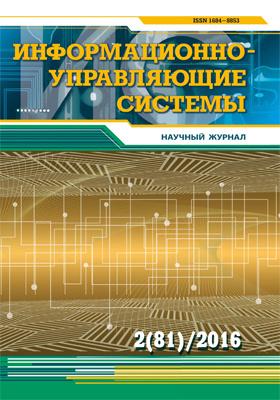 Информационно-управляющие системы: научный журнал. 2016. № 2(81)
