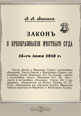 Закон о преобразовании местного суда 15 июня 1912 г