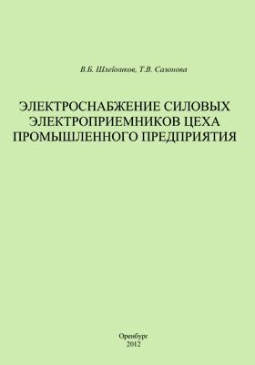 Электроснабжение силовых электроприемников цеха промышленного предприятия: учебное  пособие