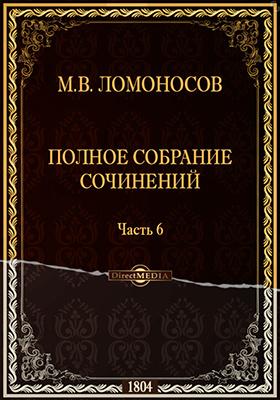 Полное собрание сочинений, Ч. 6