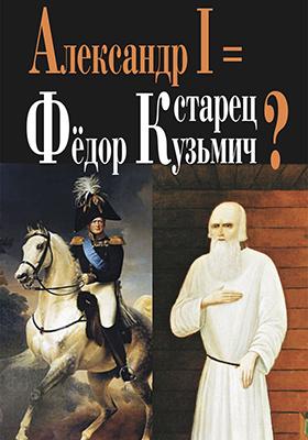 Император Александр I = старец Федор Кузьмич?: сборник