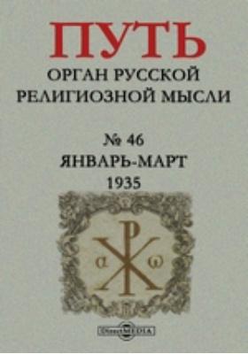 Путь. Орган русской религиозной мысли. 1935. № 46, Январь-Март