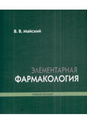 Элементарная фармакология : Учебное пособие. 2-е издание