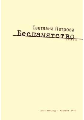 Беспамятство: роман