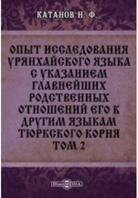 Опыт исследования урянхайского языка с указанием главнейших родственных отношений его к другим языкам тюркского корня: монография. Том 2