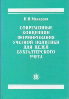 Современные концепции формирования учетной политики для целей бухгалтерского учета: монография