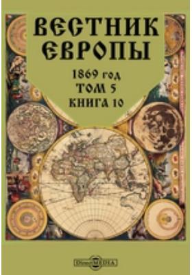 Вестник Европы: журнал. 1869. Том 5, Книга 10, Октябрь
