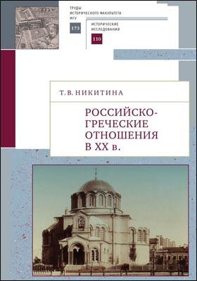 Российско-греческие отношения в XX веке : очерки: сборник научных трудов