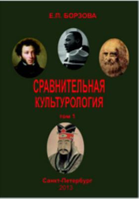 Сравнительная культурология: учебное пособие. Т. 1