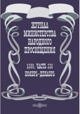Журнал Министерства Народного Просвещения: журнал. 1899. Ноябрь-декабрь, Ч. 326