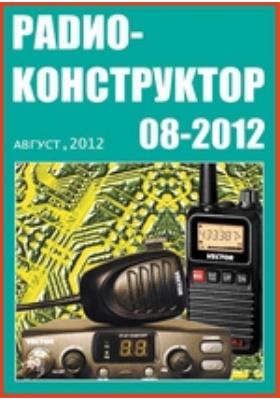 Радиоконструктор: журнал. 2012. № 8