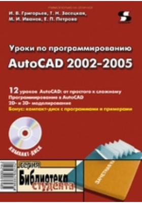Уроки по проектированию AutoCAD 2002—2005: учебное пособие