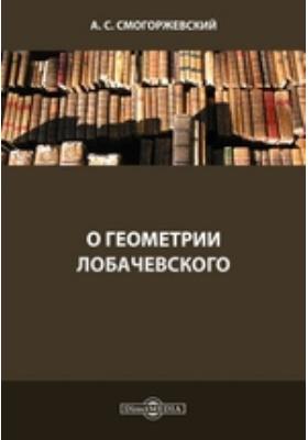 О геометрии Лобачевского