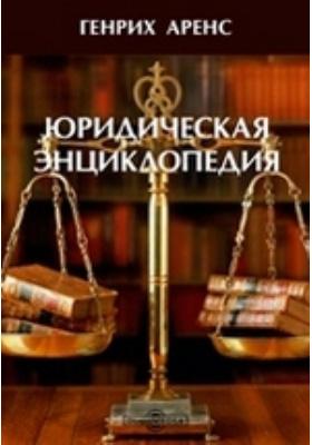 Юридическая энциклопедия