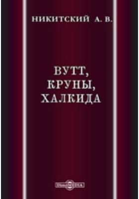 Вутт, Круны, Халкида