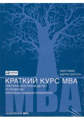 Краткий курс MBA (Аудиокнига MP3) : Практическое руководство по развитию ключевых навыков управления