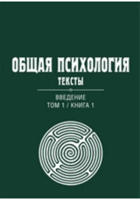 Общая психология. Тексты: В 3 томах. Том. 1. Введение. Книга 1