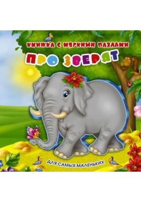 Про зверят : Книжка-игрушка для самых маленьких