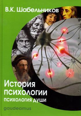 История психологии : психология души: учебник для вузов