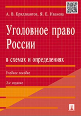 Уголовное право России : в схемах и определениях: учебное пособие