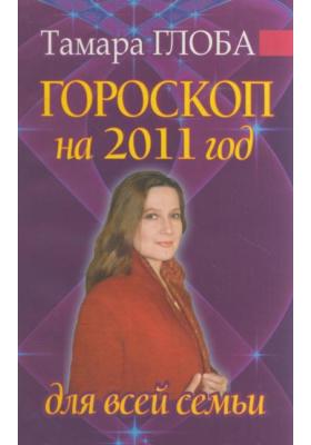 Гороскоп на 2011 год для всей семьи