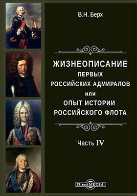 Жизнеописания первых российских адмиралов или опыт российского флота, Ч. 4