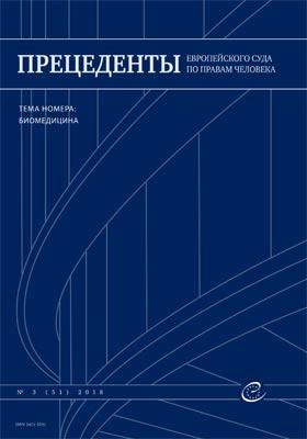 Прецеденты Европейского Суда по правам человека: журнал. 2018. № 3(51)