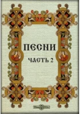 Песни, Ч. 2