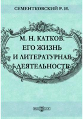 М. Н. Катков. Его жизнь и литературная деятельность