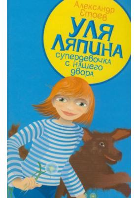 Уля Ляпина, супердевочка с нашего двора. Планета лысого брюнета : Повесть