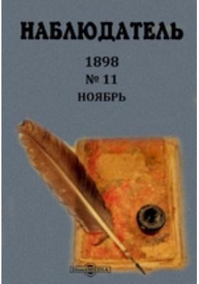 Наблюдатель: журнал. 1898. № 11, Ноябрь